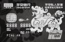 平安财富宝钻石信用卡