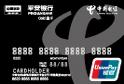 平安银行电信E通卡