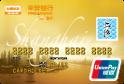平安银行上海旅游卡