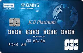 平安JCB白金信用卡