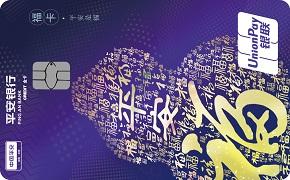 平安福信用卡