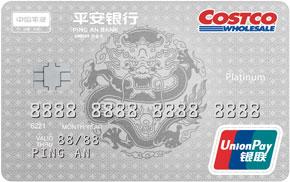 平安银行Costco联名卡