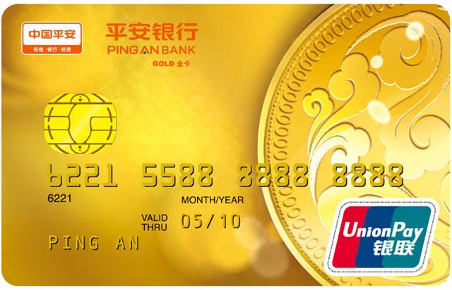 平安银行保险金卡-平安信用卡