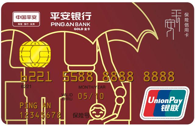 平安银行·保险信用卡-平安信用卡