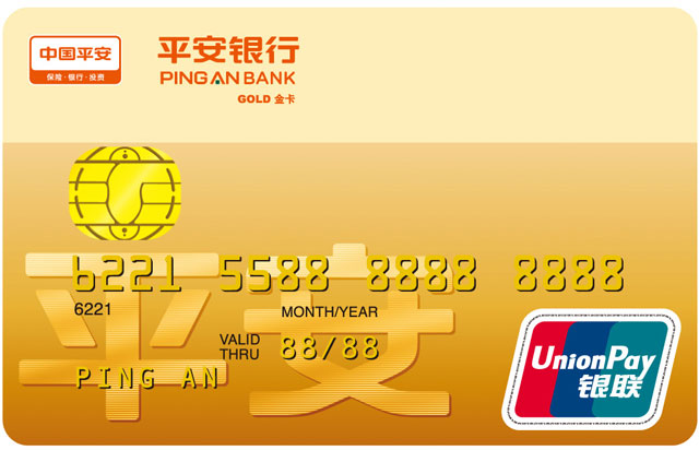平安银行标准信用卡